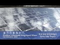 Watch Sarnia Solar Farm Energy Award Thumbnail